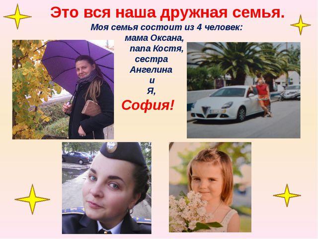Это вся наша дружная семья. Моя семья состоит из 4 человек: мама Оксана, папа...