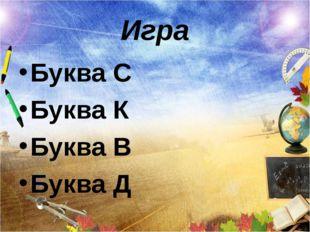 В Воронеже живут воронежцы. В Курске – куряне. В Архангельске – архангелогоро
