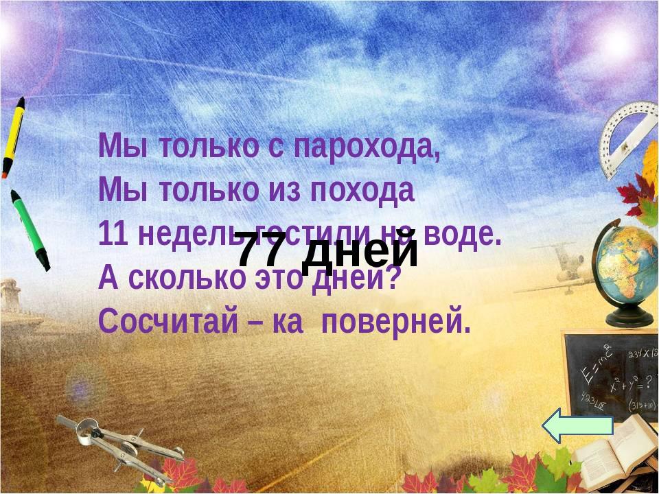 1 сентября – День Знаний Коль указ прочитан здесь, И народ собрался весь, Пор...