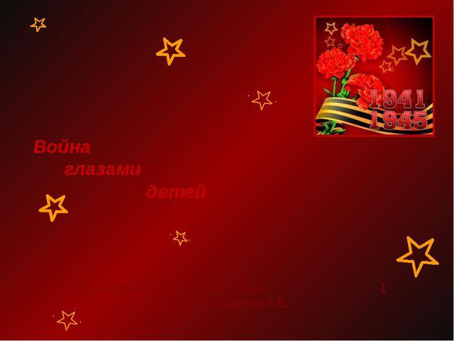 Война глазами детей МКОУ «Бубчиковская СОШ» 2014 1 класс, Толмачева Л.В.
