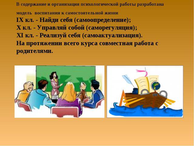 В содержание и организация психологической работы разработана модель воспитан...