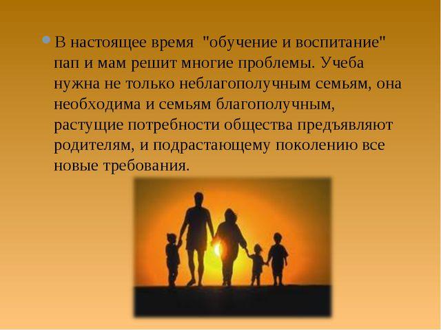 """В настоящее время """"обучение и воспитание"""" пап и мам решит многие проблемы. Уч..."""