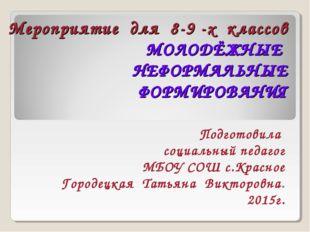 Мероприятие для 8-9 -х классов МОЛОДЁЖНЫЕ НЕФОРМАЛЬНЫЕ ФОРМИРОВАНИЯ Подготови