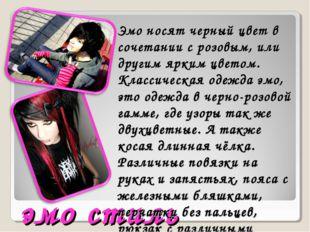 эмо стиль Эмо носят черный цвет в сочетании с розовым, или другим ярким цвето
