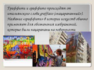 Граффити и граффито происходят от итальянского слова graffiato («нацарапанный