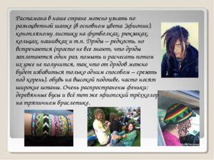 Растамана в наше стране можно узнать по разноцветной шапке (в основном цвета
