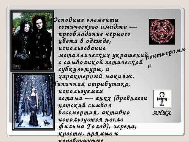 АНКХ Основные элементы готического имиджа— преобладание чёрного цвета в одеж...