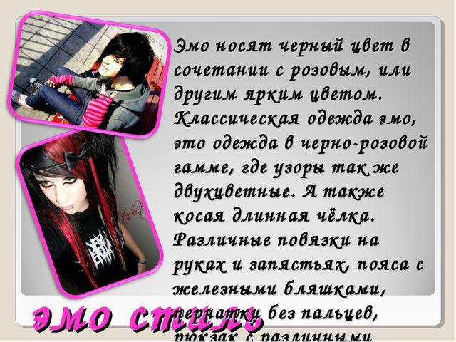 эмо стиль Эмо носят черный цвет в сочетании с розовым, или другим ярким цвето...