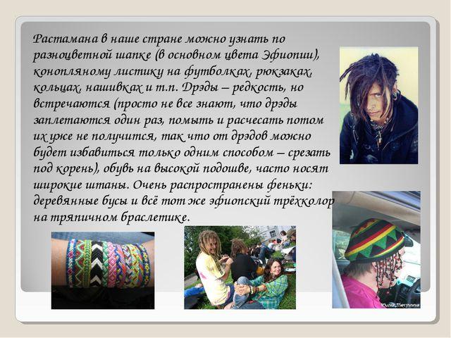 Растамана в наше стране можно узнать по разноцветной шапке (в основном цвета...