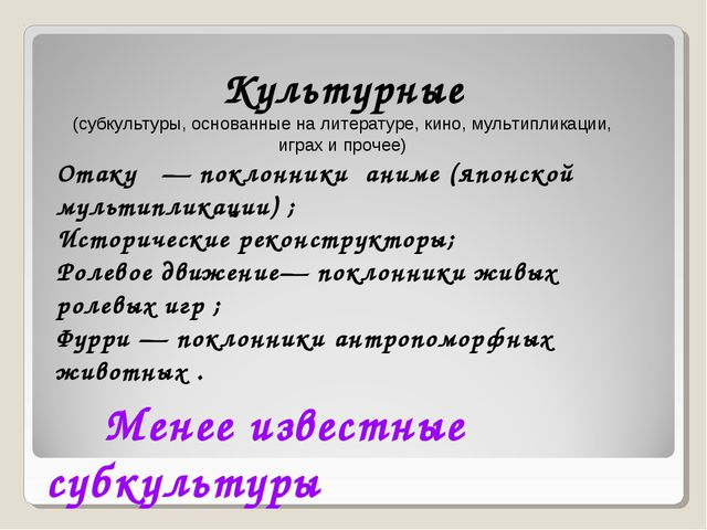 Менее известные субкультуры Культурные (субкультуры, основанные на литератур...