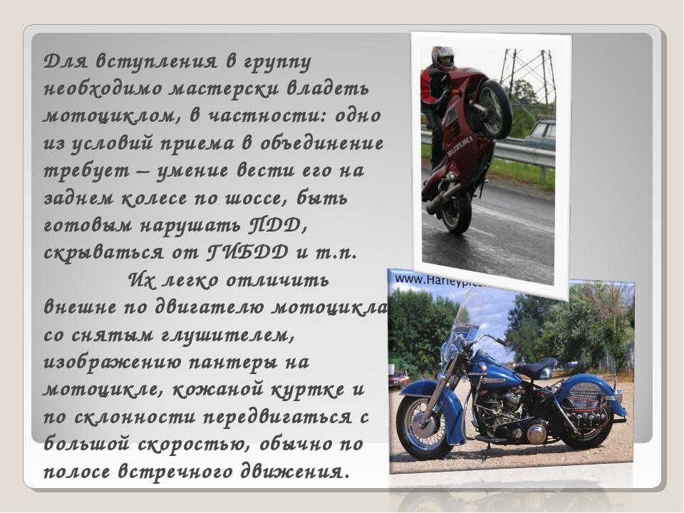 Для вступления в группу необходимо мастерски владеть мотоциклом, в частности:...