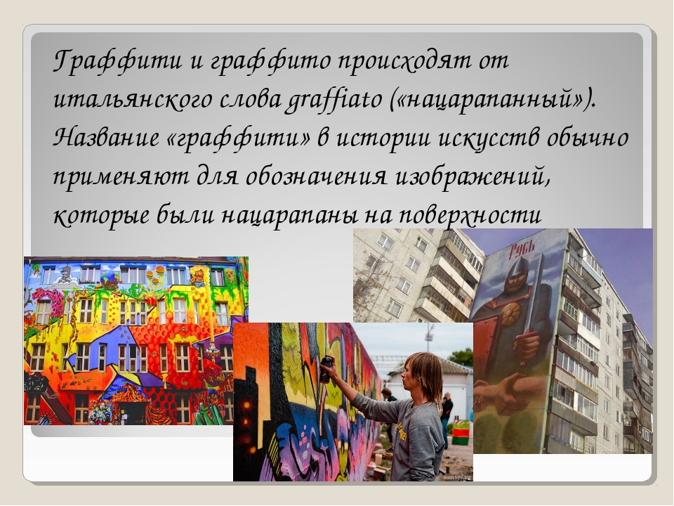 Граффити и граффито происходят от итальянского слова graffiato («нацарапанный...