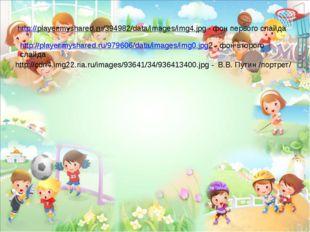 http://player.myshared.ru/979606/data/images/img0.jpg2 - фон второго слайда h