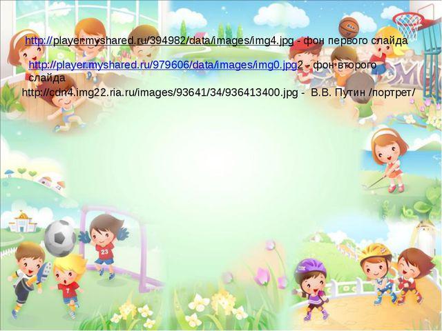 http://player.myshared.ru/979606/data/images/img0.jpg2 - фон второго слайда h...