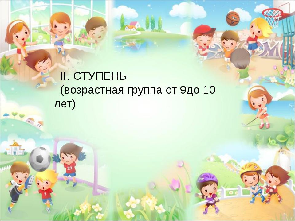 II. СТУПЕНЬ (возрастная группа от 9до 10 лет)