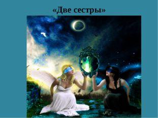 «Две сестры»