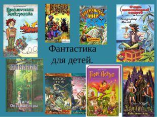 Фантастика для детей.