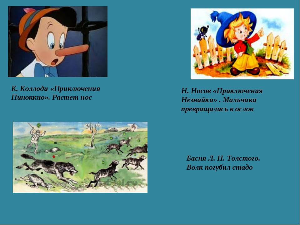 К. Коллоди «Приключения Пиноккио». Растет нос Н. Носов «Приключения Незнайки»...