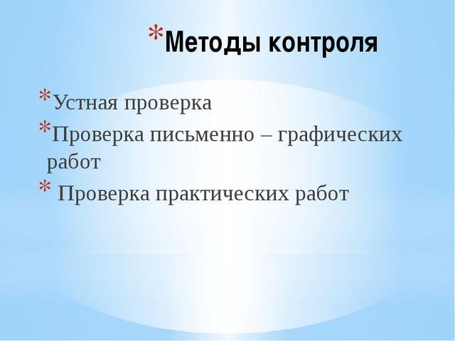 Методы контроля Устная проверка Проверка письменно – графических работ Провер...
