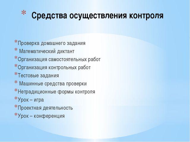 Средства осуществления контроля Проверка домашнего задания Математический дик...