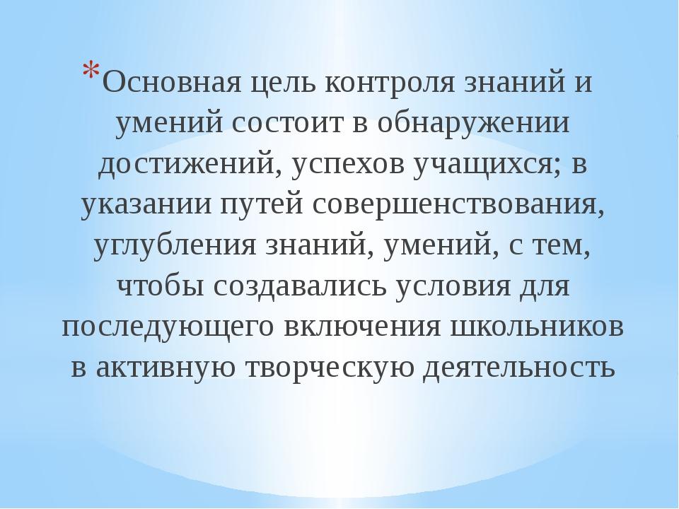 Основная цель контроля знаний и умений состоит в обнаружении достижений, усп...
