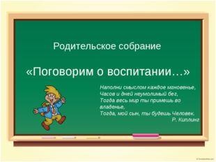 Родительское собрание «Поговорим о воспитании…» Наполни смыслом каждое мгнове