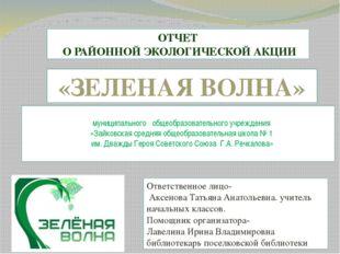 муниципального общеобразовательного учреждения «Зайковская средняя общеобраз