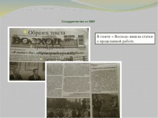 Сотрудничество со СМИ В газете « Восход» вышла статья о проделанной работе.