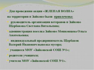 . Для проведения акции «ЗЕЛЕНАЯ ВОЛНА» на территории п Зайково были привлеч