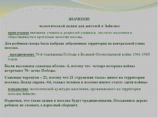 ЗНАЧЕНИЕ экологической акции для жителей п Зайково: привлечение внимания учащ