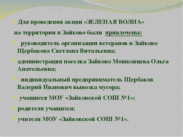 . Для проведения акции «ЗЕЛЕНАЯ ВОЛНА» на территории п Зайково были привлеч...