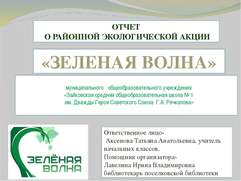 муниципального общеобразовательного учреждения «Зайковская средняя общеобраз...