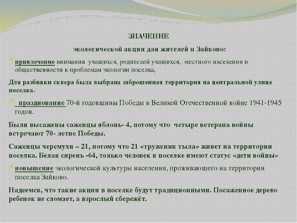 ЗНАЧЕНИЕ экологической акции для жителей п Зайково: привлечение внимания учащ...