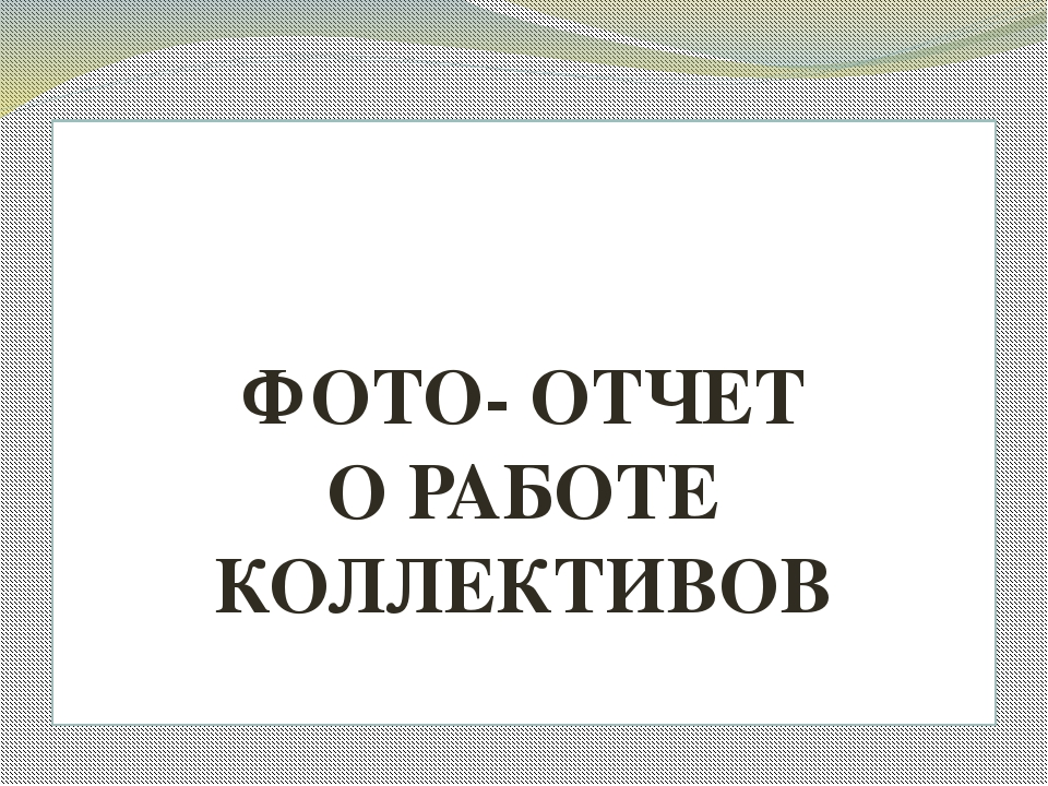 ФОТО- ОТЧЕТ О РАБОТЕ КОЛЛЕКТИВОВ