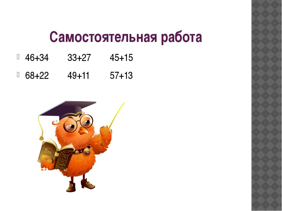 Самостоятельная работа 46+3433+2745+15 68+2249+1157+13