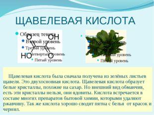 ЩАВЕЛЕВАЯ КИСЛОТА Щавелевая кислота была сначала получена из зелёных листьев