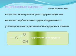 это органические вещества, молекулы которых содержат одну или несколько карб