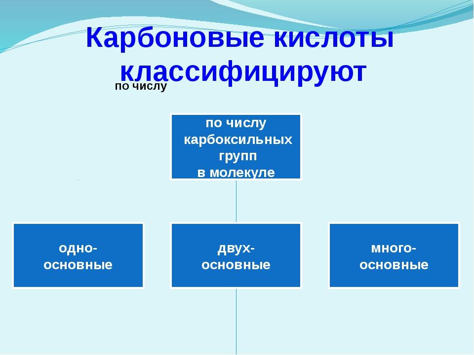 Карбоновые кислоты классифицируют