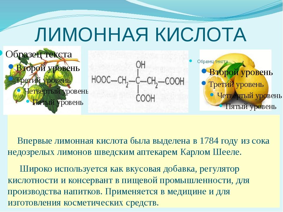 ЛИМОННАЯ КИСЛОТА Впервые лимонная кислота была выделена в 1784 году из сока н...