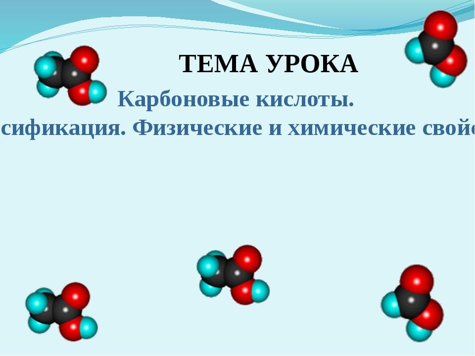 Карбоновые кислоты. Классификация. Физические и химические свойства. ТЕМА УРОКА