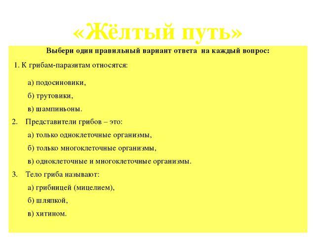 «Жёлтый путь» Выбери один правильный вариант ответанакаждый вопрос: 1. Кгриб...