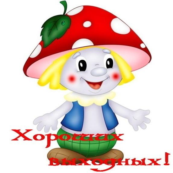 веселый гриб - Светлана Александровна Пивень