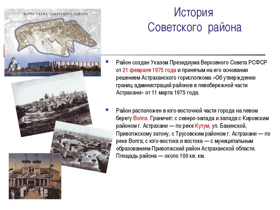 История Советского района Район создан Указом Президиума Верховного Совета РС...