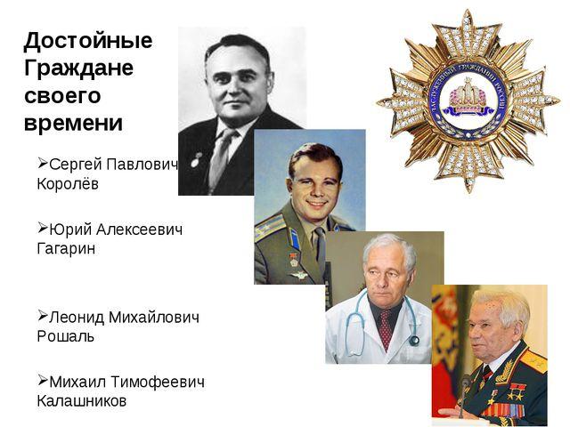 Достойные Граждане своего времени Сергей Павлович Королёв Юрий Алексеевич Гаг...
