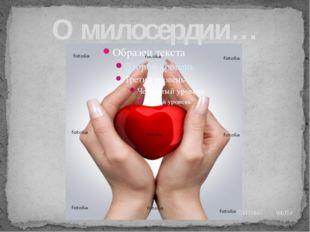 О милосердии… Классный час 6 г
