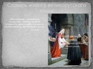 Словарь живого великорусского языка «Милосердие - сердоболие, сочувствие, люб