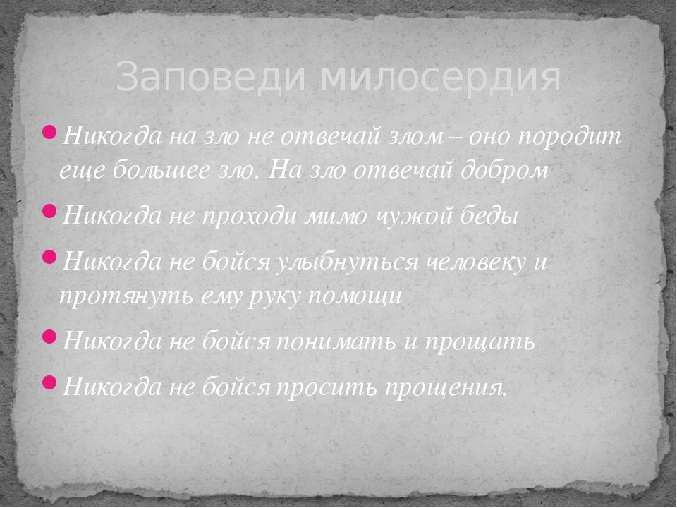 Никогда на зло не отвечай злом – оно породит еще большее зло. На зло отвечай...