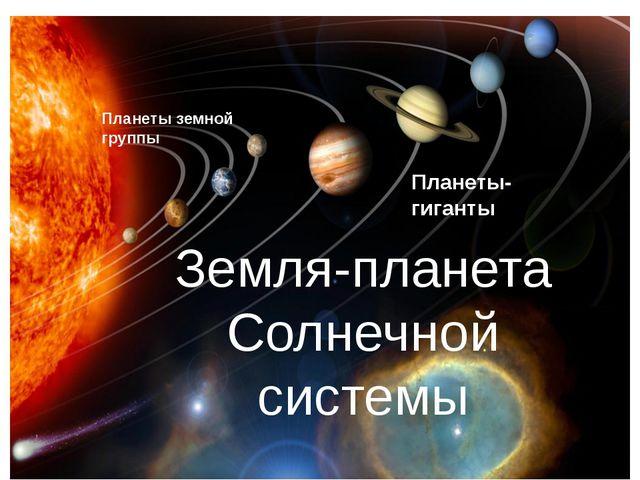 Земля-планета Солнечной системы Планеты земной группы Планеты-гиганты