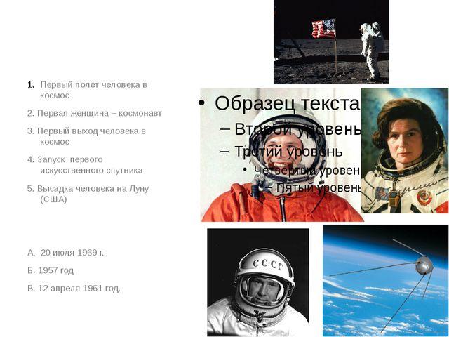 Первый полет человека в космос 2. Первая женщина – космонавт 3. Первый выход...
