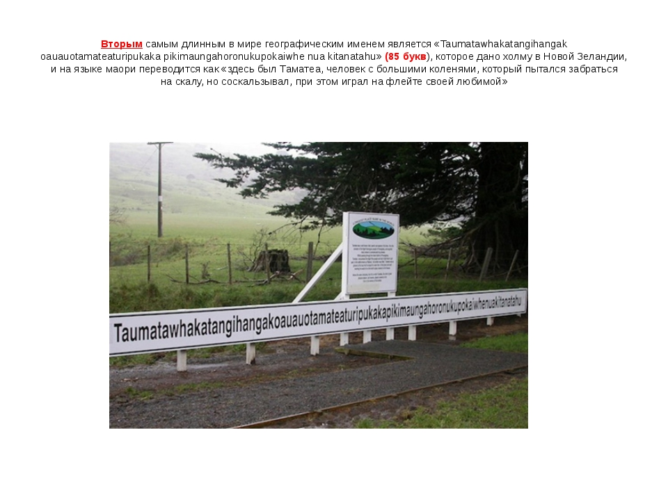Вторым самым длинным вмире географическим именем является «Taumatawhakatangi...